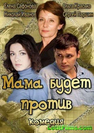 Скачать Мама будет против (2013)