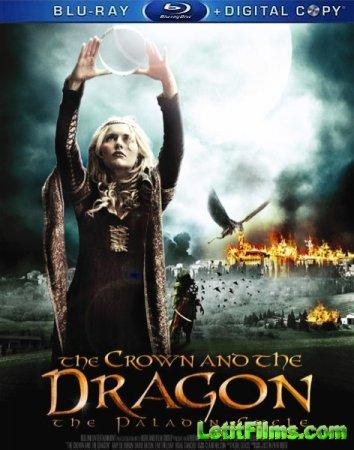 Скачать фильм Корона и дракон (2013)