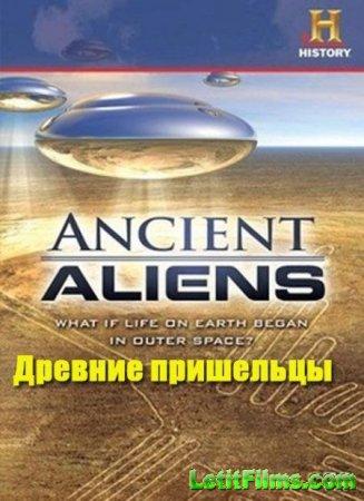 Скачать Древние пришельцы [4 сезон] [2012]