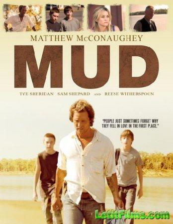 Скачать фильм Мад / Mud (2012)