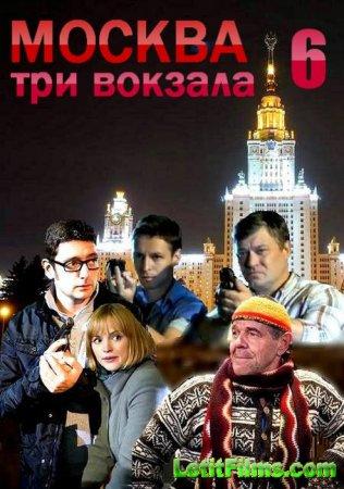 Скачать с letitbit  Москва. Три вокзала – 6 (2013)