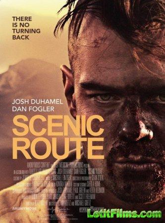 Скачать фильм Живописный маршрут / Scenic Route (2013)