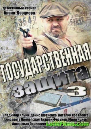Скачать с letitbit Государственная защита - 3 (2013)