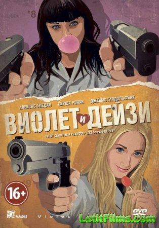 Скачать фильм Виолет и Дейзи (2011)