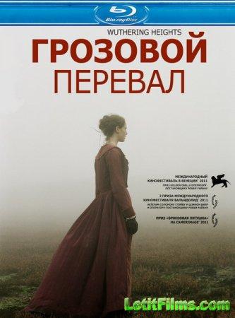 Скачать фильм Грозовой перевал (2011)