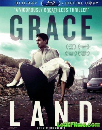 Скачать фильм Земля благодатная / Graceland (2012)