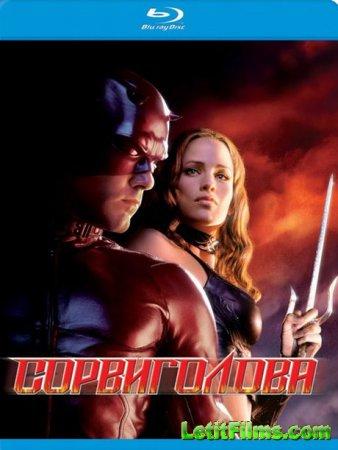 Скачать фильм Сорвиголова / Daredevil  (2003)