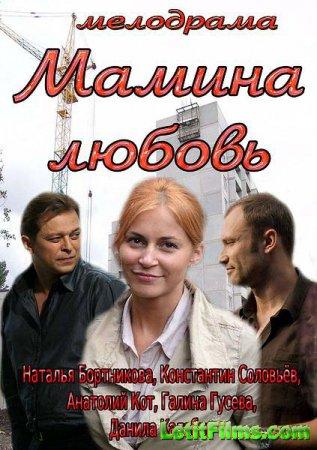 Скачать фильм Мамина любовь (2013)