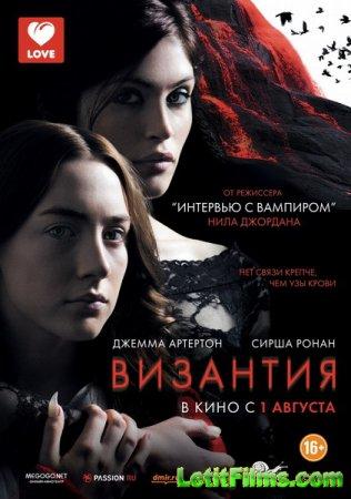 Скачать фильм Византия (2012)