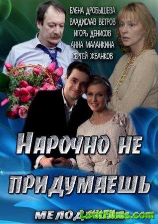 Скачать фильм Нарочно не придумаешь (2013)