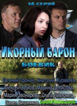 Скачать Икорный барон (2013)