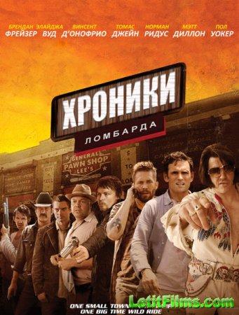 Скачать фильм Хроники ломбарда / Pawn Shop Chronicles (2013)