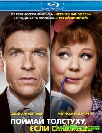Скачать фильм Поймай толстуху, если сможешь (2013)