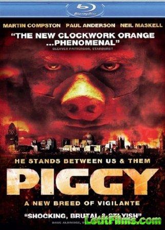 Скачать с letitbit  Свинтус / Piggy (2012)
