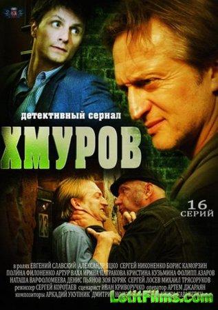 Скачать с letitbit Хмуров / Плохой мент (2013)