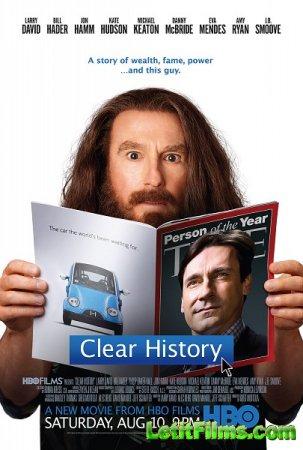 Скачать фильм Завершить историю / Очистить историю / Clear History (2013)