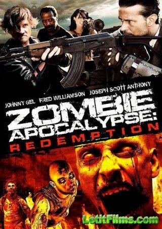 Скачать с letitbit  Зомби Апокалипсис: Искупление / Zombie Apocalypse: Rede ...