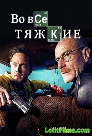 Скачать с letitbit  Во все тяжкие - 5 сезон (2012)