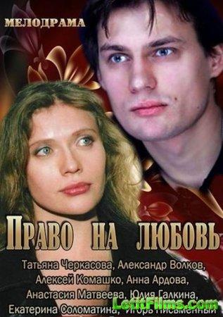 Скачать Право на любовь (2013)