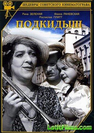 Скачать фильм Подкидыш (1939)