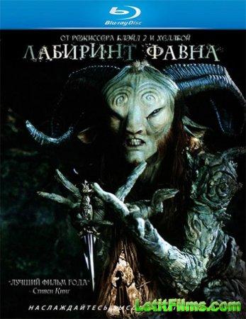 Скачать фильм Лабиринт Фавна / Pan's Labyrinth (2006)