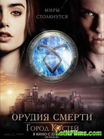 Скачать фильм Орудия смерти: Город костей / The Mortal Instruments: City of ...