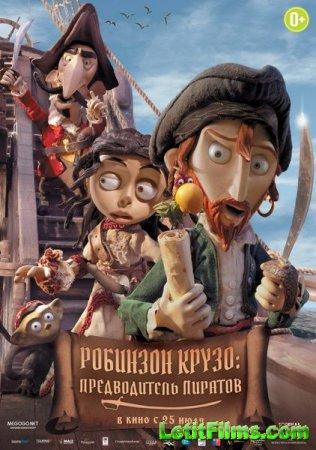 Скачать мультфильм Робинзон Крузо: Предводитель пиратов (2011)