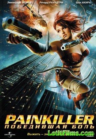 Скачать с letitbit  Painkiller: Победившая боль / Убившая боль / Painkiller ...