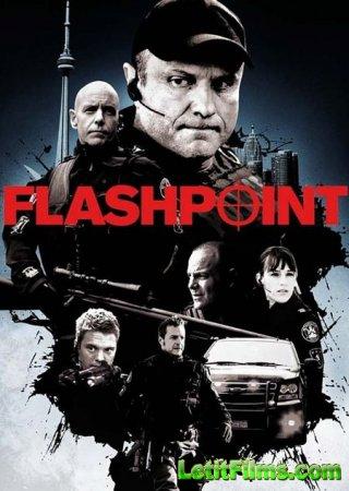 Скачать с letitbit  Горячая точка / Flashpoint - 5 сезон (2012)