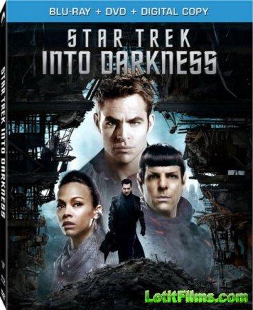Скачать фильм Стартрек: Возмездие / Star Trek Into Darkness (2013)