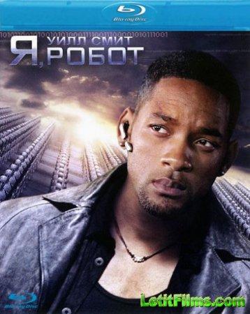 Скачать фильм Я, робот / I, Robot (2004)