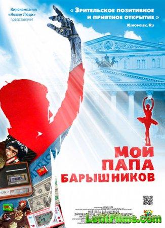 Скачать с letitbit Мой папа – Барышников (2011)