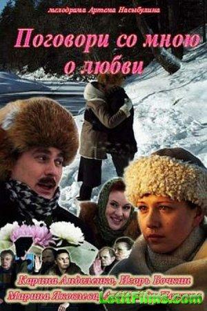 Скачать с letitbit  Поговори со мною о любви (2013)