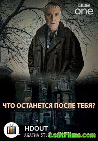 Скачать с letitbit  Что останется после тебя? / What Remains - 1 сезон (201 ...