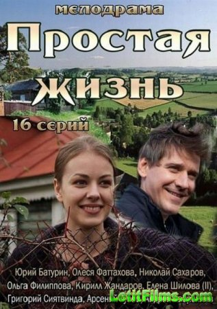 Скачать сериал Простая жизнь (2013)
