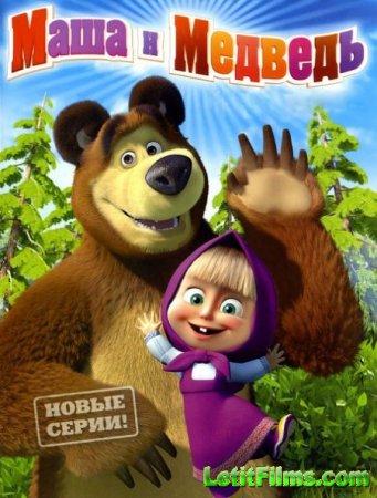 Скачать с letitbit Маша и Медведь. 35 серия - Трудно быть маленьким (2013)
