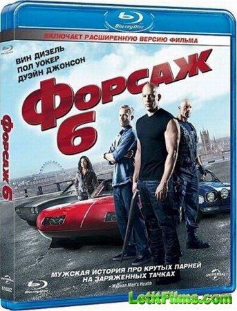 Скачать фильм  Форсаж 6 / Fast & Furious 6 (2013)
