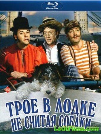 Скачать фильм Трое в лодке, не считая собаки [1979]