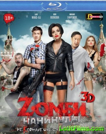 Скачать с letitbit  Zомби каникулы (2013)