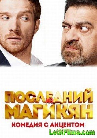 Скачать с letitbit  Последний из Магикян - 1 сезон (2013)