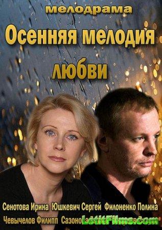 Скачать с letitbit Осенняя мелодия любви (2013)
