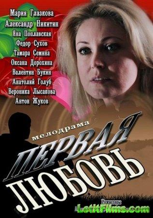Скачать сериал Первая любовь (2013)
