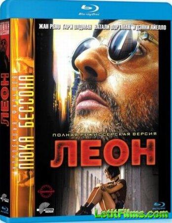 Скачать фильм Леон: Профессионал / Leon: The Professional (1994)