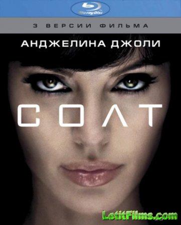 Скачать с letitbit  Солт / Salt (2010)