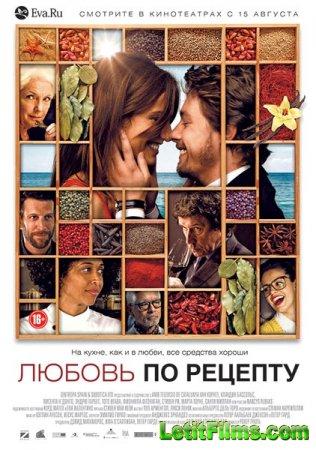 Скачать фильм Любовь по рецепту (2013)