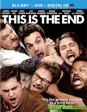 Скачать фильм Конец света 2013: Апокалипсис по-голливудски / This Is the End (2013)