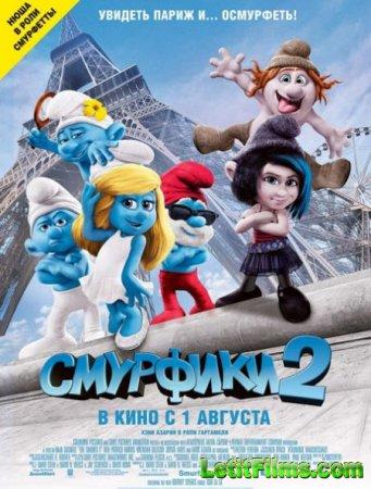 Скачать с letitbit Смурфики 2 / The Smurfs 2 [2013]