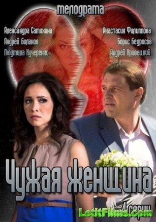 Скачать Чужая женщина (2013)