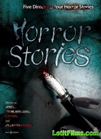 Скачать с letitbit Истории ужасов (2012)