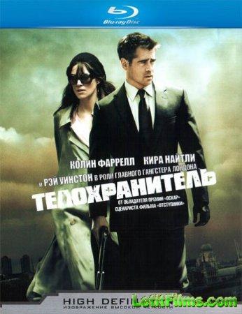 Скачать фильм Телохранитель [2010]